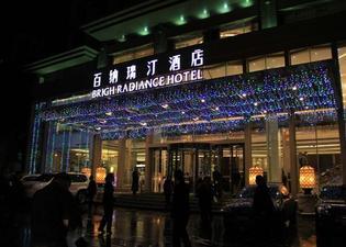 브라이그 래디앤스 호텔 얀타이