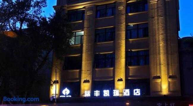 카이루이 호텔 - 하얼빈 - 건물