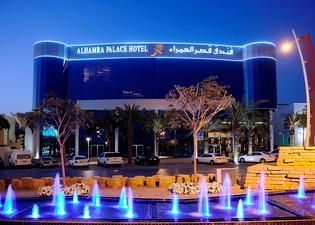 알 함라 팔라스 호텔-리야드