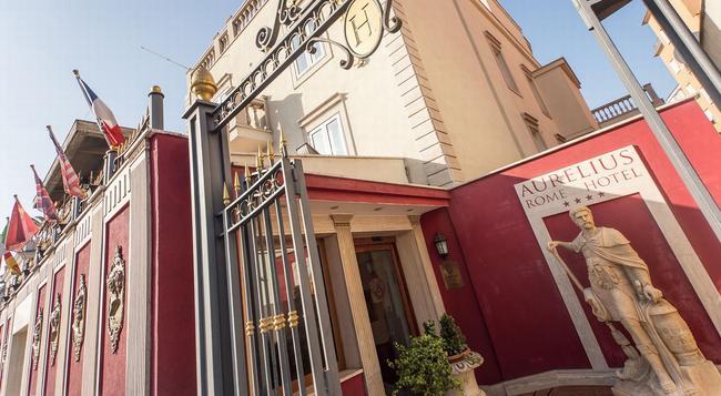 아우렐리우스 아트 갤러리 호텔 - 로마 - 건물