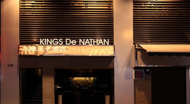 Kings De Nathan - 홍콩 - 건물