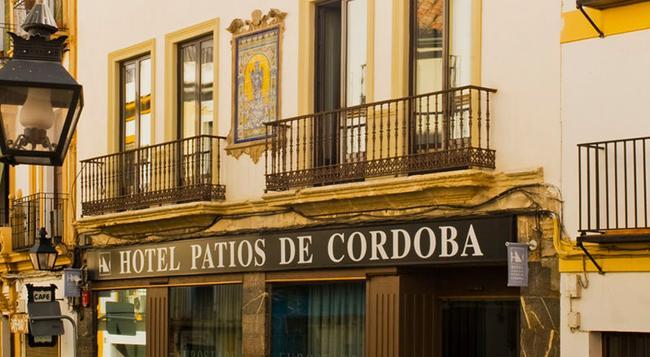 유로스타 패티오 드 코르도바 호텔 - 코르도바 - 건물