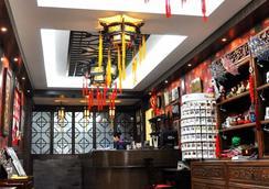 유 웨이 주앙 호텔 - 베이징 - 로비