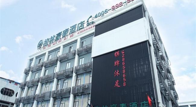 그린트리 인 광저우 판유 버스 스테이션 비즈니스 호텔 - 광저우 - 건물