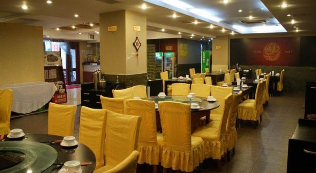 그린트리 인 난징 유다오지 호텔 - 난징 - 레스토랑