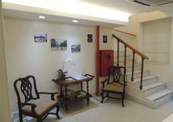 Hotel 1900 - 리우데자네이루 - 라운지
