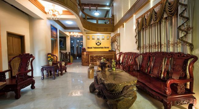 로얄 야다나본 호텔 - 만달레이 - 로비