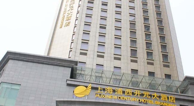 푸시 뉴 센추리 호텔 상하이 - 상하이 - 건물