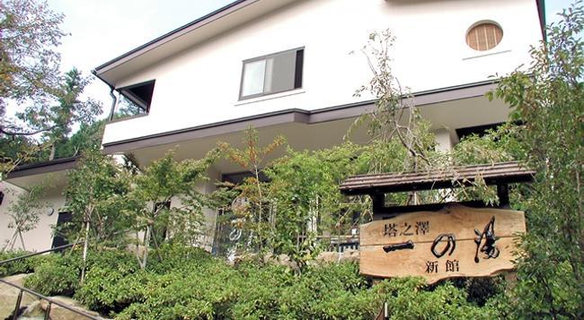 토우노사와 이치노유 신칸 호텔 - 하코네 - 건물