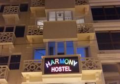 이스탄불 하모니 호스텔 - 이스탄불 - 야외뷰