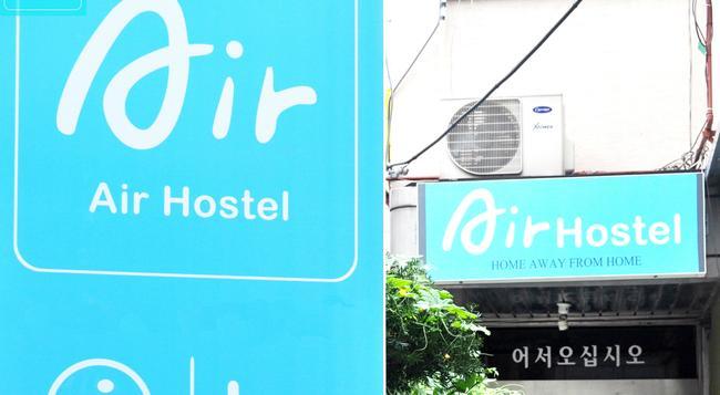 에어 호스텔 - 서울 - 건물