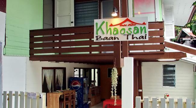Khaosan Baan Thai - 방콕 - 건물