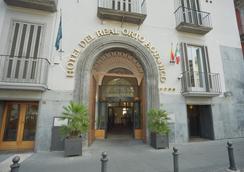 호텔 델 레알 오르토 보타니코 - 나폴리 - 로비