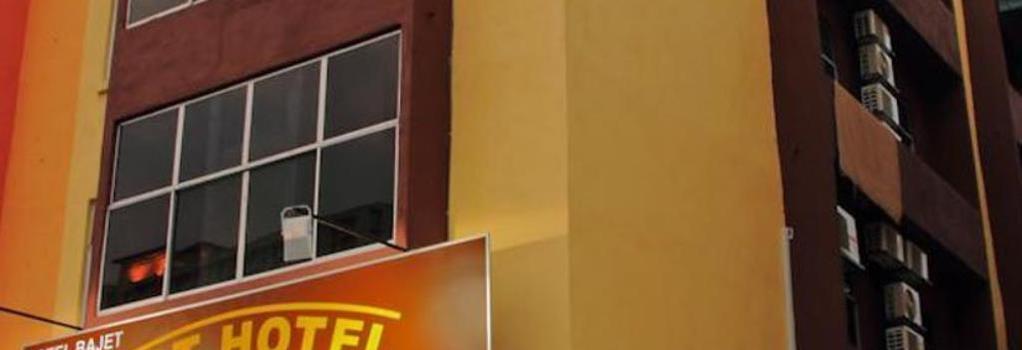 패스트 호텔 - 쿠알라룸푸르 - 건물