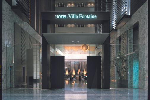 호텔 빌라 퐁텐 도쿄-시오도메 - 도쿄 - 건물