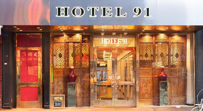 호텔 91 - 뉴욕 - 건물