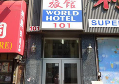 뉴 월드 호텔 - 뉴욕 - 건물