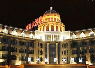 Quzhou International Hotel - Quzhou