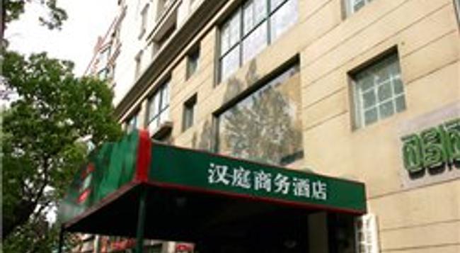 한팅 호텔 상하이 사우스 산시 로드 브랜치 - 상하이 - 건물