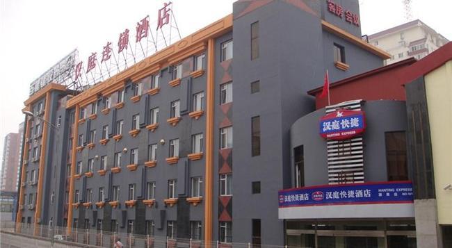 한팅 호텔 베이징 차이나 국제 전시센터 브랜치 - 베이징 - 건물