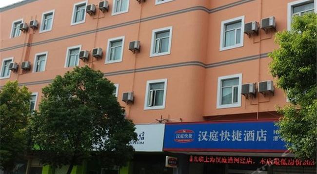 Hanting Express Shanghai Caohejing - 상하이 - 건물