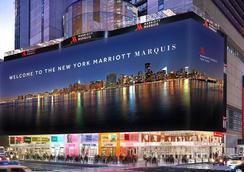 뉴욕 메리어트 마르키스 - 뉴욕 - 건물