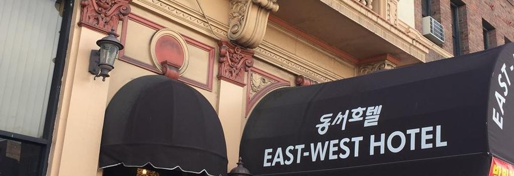 이스트 웨스트 호텔 - 로스앤젤레스 - 건물