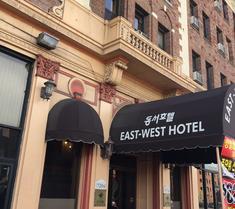 이스트 웨스트 호텔
