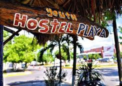 Hostel Playa by The Spot - 플라야 델 카르멘 - 야외뷰