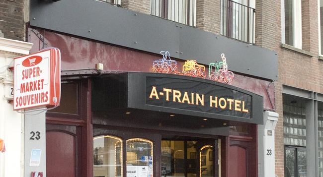 A-트레인 호텔 - 암스테르담 - 건물