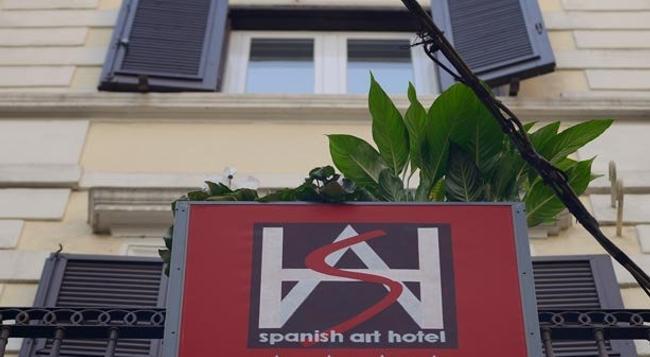 스패니시 아트 호텔 - 로마 - 건물