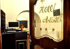 Hotel Des Artistes - 나폴리 - 로비