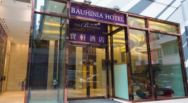 더 보히니아 호텔 TST - 홍콩 - 건물