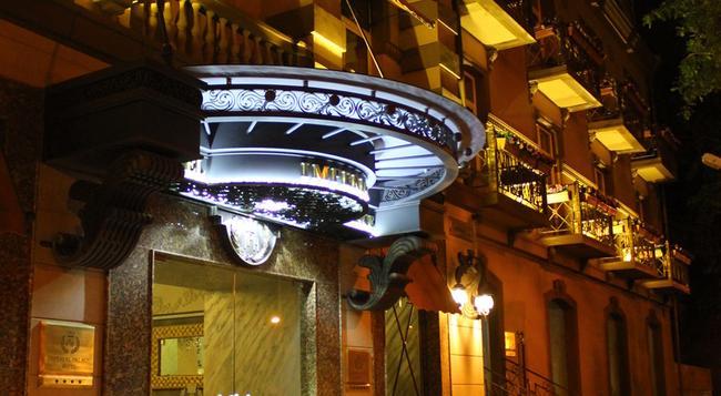임페리얼 팰리스 호텔 - Yerevan - 건물