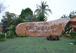 캐스트어웨이 리조트 - 푸꾸옥 - 관광 명소