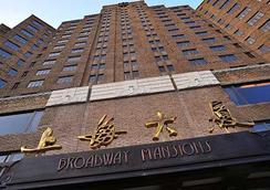 브로드웨이 맨션 호텔 - 상하이 - 건물