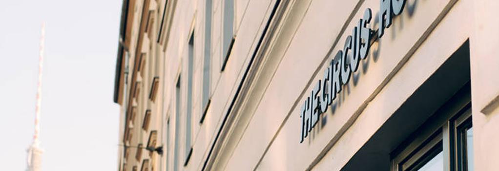 더 서커스 호텔 - 베를린 - 건물