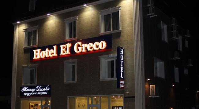 El Greco Hotel - 크라스노다르 - 건물