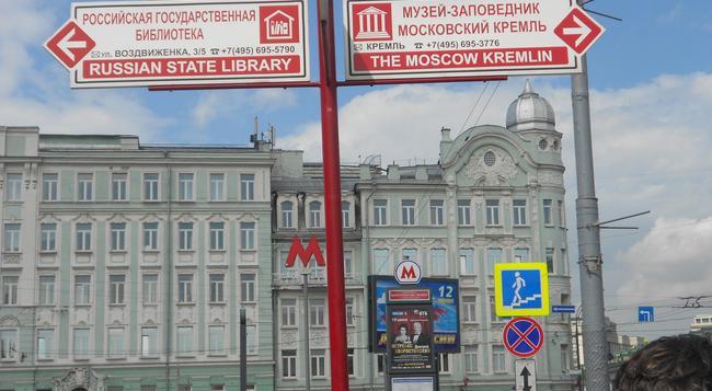 랜드마크 호스텔 아르바트 - 모스크바 - 건물