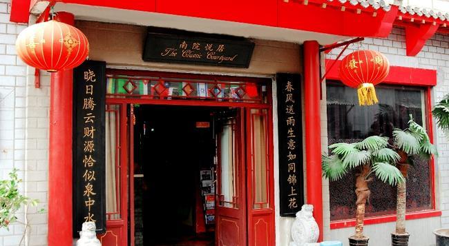 더 클래식 코트야드 - 베이징 - 건물