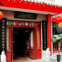 더 클래식 코트야드 The Classic Courtyard Beijing
