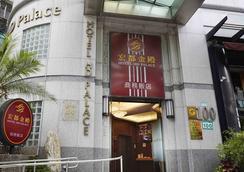 호텔 HD 팰리스 - 타이베이 - 건물